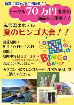 豪華景品!★夏のビンゴ大会★開催です!!