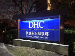 「DHC 伊豆赤沢温泉郷」