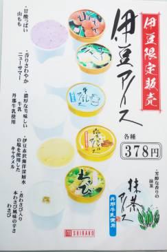 伊豆限定発売 伊豆アイス