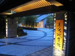 赤沢迎賓館「海洋深層水の湯」