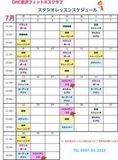 赤沢フィットネスクラブ 7月スタジオレッスンスケジュール