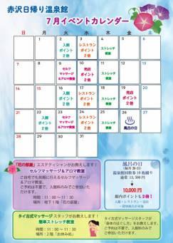 赤沢日帰り温泉館 7月イベントカレンダー