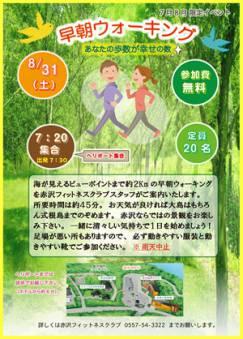 明日 8/31(土)ラストウォーキング!