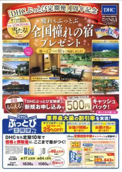 「DHCぶっとび定期便」1周年記念