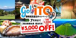 静岡県民宿泊キャンペーン