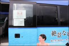 本日より送迎バスの定期運行を再開いたしましす