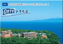 Go To トラベルキャンペーン!!