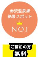 赤沢温泉郷絶景スポットNo.1
