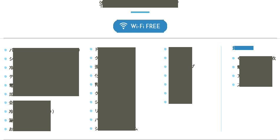 客室設備・アメニティ Wi-FiFREE